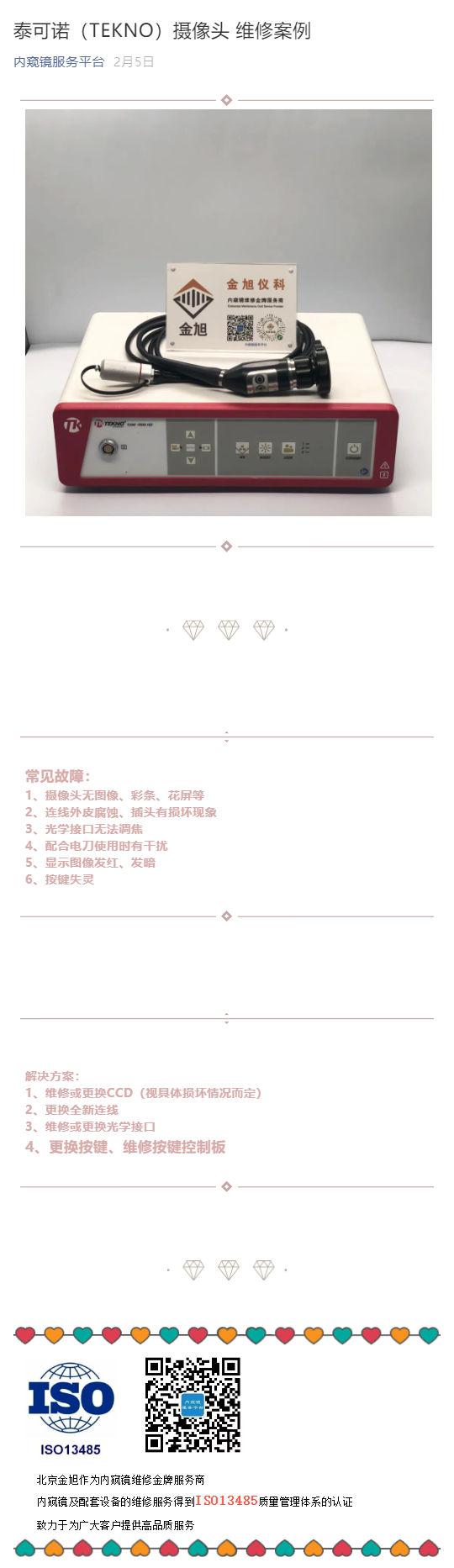 泰可诺(TEKNO)摄像头 维修案例_壹伴长图1.jpg